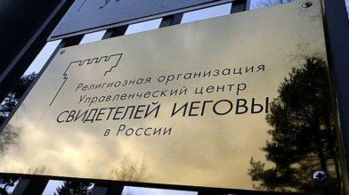 США призвали Россию снять запрет на «Свидетелей Иеговы»